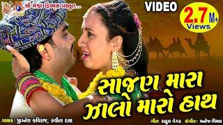 Sajan Mora Jalo Maro Hath    Jignesh Kaviraj    Kavita Das    Gujarati Film Sad Song   