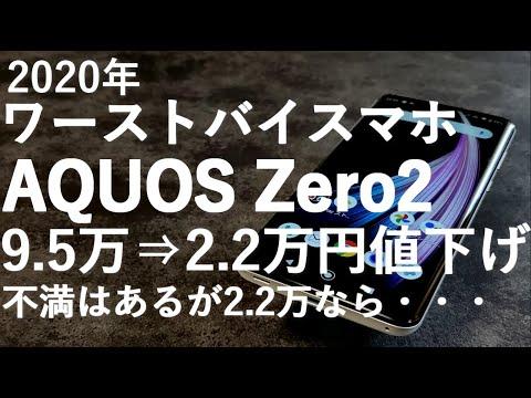 『2020年ワーストバイスマホ』候補だったAQUOS Zero2が2.2万円に大幅値下げ 不満はあるがこの安さなら買いではある