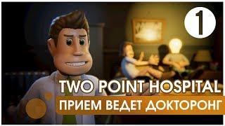 Two Point Hospital - Прием ведет Докторонг [Самая шикарная игра про госпиталь]