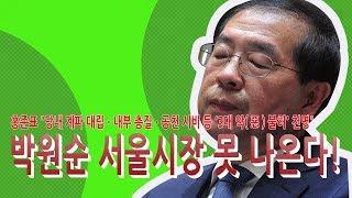 신의한수 / 박원순 서울시장 못 나온다!