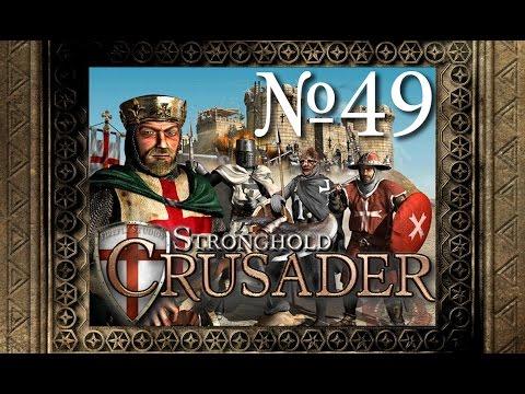 49. Величайшая из войн - Путь Крестоносца - Stronghold Crusader