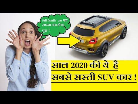 Best SUV under 5 lakhs 2019   सबसे सस्ती SUV कार !   Best family vehicle 2019