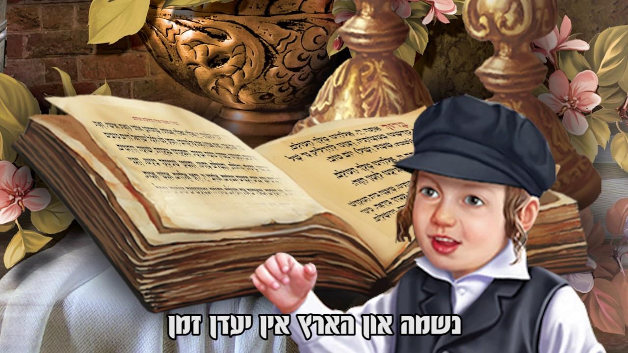 א אידישע מאמע - לחיים הפקות - הקליפ הרישמי | A Yiddishe Mame
