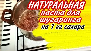 Паста для шугаринга дома НА 1 КИЛОГРАМ САХАРА/ КАК СВАРИТЬ ПАСТУ ДОМА /Sugar paste for hair removal