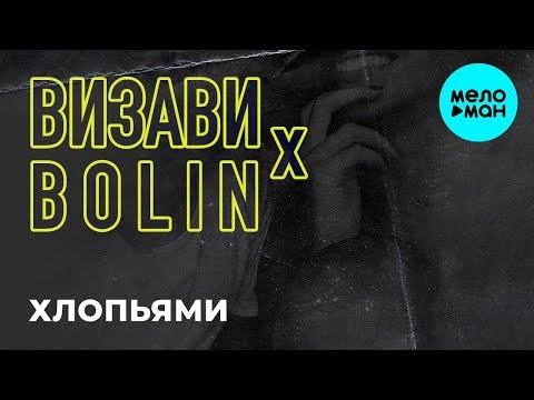 Визави x Bolin - Хлопьями Single