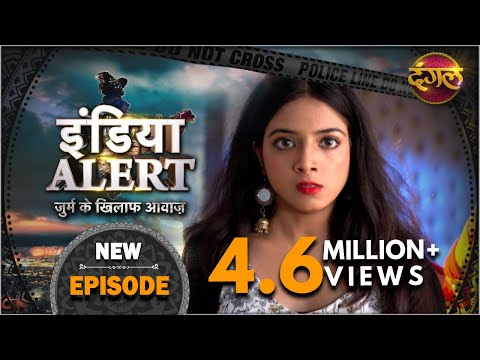 India Alert || New Episode 292 || Beti Bani Aafat ( बेटी बनी आफत ) || Dangal TV Channel