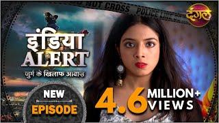 India Alert    New Episode 292    Beti Bani Aafat ( बेटी बनी आफत )    Dangal TV Channel