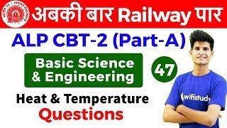 9:00 AM - RRB ALP CBT-2 2018 | Basic Science and Engg by Neeraj Sir | Heat & Temperature Ques