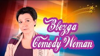 Случайная звезда камеди вумен. Comedy woman star )