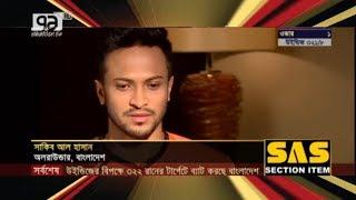 সাকিবের ব্যাট হাসলে, হাসে বাংলাদেশ | খেলাযোগ | Khelajog |Sports News|Ekattor TV