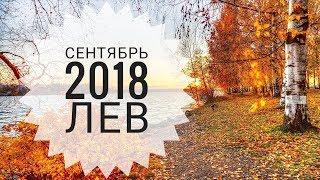 Лев: Гороскоп на Сентябрь 2018. Любовный гороскоп. Финансовый гороскоп
