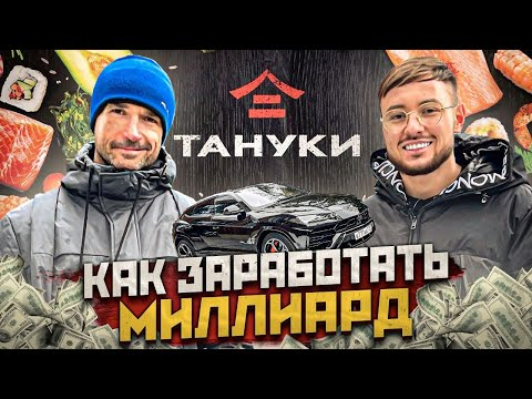 Александр Орлов о темках, первом сeкce и эcкopтe / ДОЛЛАРОВЫЙ МИЛЛИАРДЕР