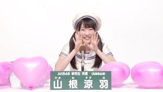 AKB48 49thシングル 選抜総選挙 アピールコメント AKB48 研究生 山根涼...