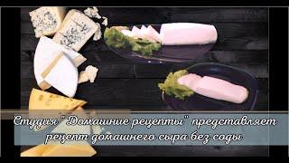 Домашний сыр без соды от студии Домашние рецепты