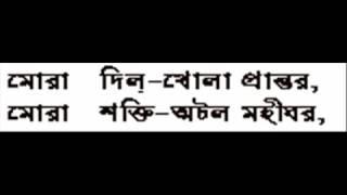 Mora Jhornar Moto Chanchal