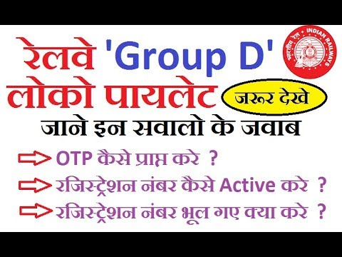 Railway Group D & ALP Technician From ssue OTP, Registration Number not Active | RRB Recruitment
