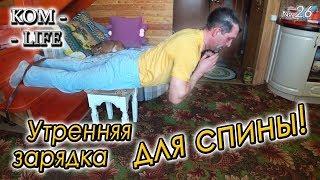 видео: ЗАРЯДКА ДЛЯ СПИНЫ / СВАДЬБА ПО-ИНДЮШАЧЬИ