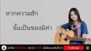 ฟ้าวถิ่ม - อาม ชุติมา Feat. ท๊อป มอซอ (เนื้อร้อง)