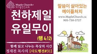 사도행전#31 천하제일 유일무이 (사도행전 4:12) | 담임목사 정재천 | 말씀이 살아있는 www.MapleChurch.CA