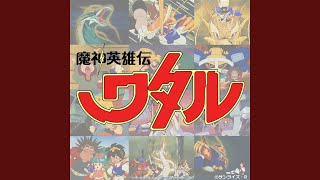 Provided to YouTube by The Orchard Enterprises 七色の虹 · 門倉聡 魔神英雄伝ワタル Music Collection ℗ 1988 SUNRISE Music Released on: 2020-05-22 ...