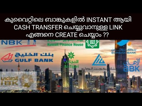 How to create link for Instant Cash Transfer in Kuwait I Different Banks I Malayalam I Easy Transfer