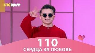 Сердца за любовь 110