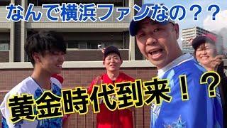 なんで横浜ファンなの?他球団にないベイスターズの魅力を聞いてみた!!