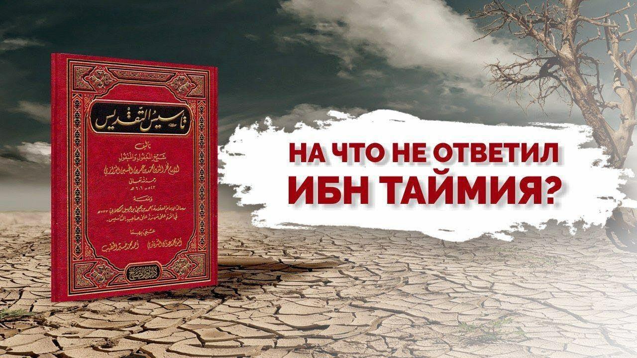 На что не ответил ибн Таймия?