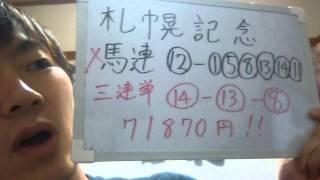 2013札幌記念の結果です。