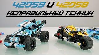 НедоTechnic LEGO 42058 и 42059. Обзор Pull-Back наборов. Обзор набора от Егора.