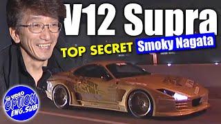 [ENG SUB]V OPT 157 ⑨ TOP SECRET スモーキー永田 V12 スープラ ロールアウト!!