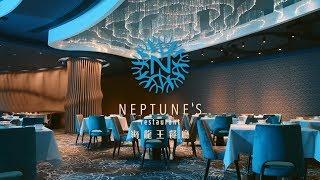 【全港唯一水族館餐廳】海龍王餐廳全新面貌重新開幕