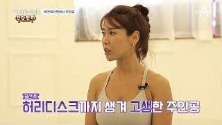 ★5년간 45kg★을 유지 중인 주인공! 출산 후 20…