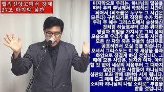 """벨직 신앙고백서 제37조 강해 """"마지막 심판&…"""