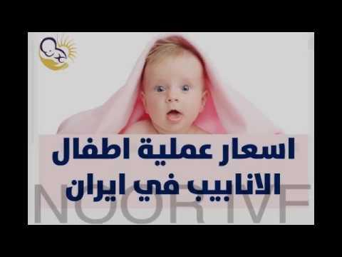 اسعار عملية اطفال الانابيب في ايران نور Ivf Youtube