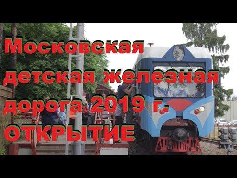 Московская детская железная дорога 2019 г. ОТКРЫТИЕ