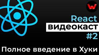 React Videocast #2 React Hooks A Complete Introduction (Полное введение в Хуки)