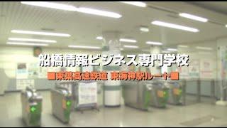 船橋情報ビジネス専門学校までの道案内@東海神駅ルート