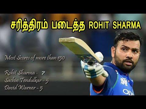 சரித்திரம் படைத்த Rohit Sharma | IND vs WI 4th ODI  Highlights