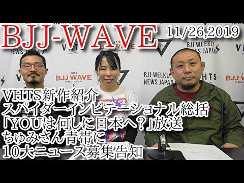 【動画版】BJJ-WAVE 11/26 2019 収録分
