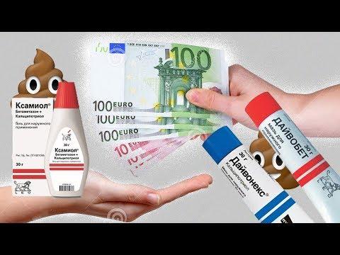 ЛЕЧЕНИЕ ПСОРИАЗА: ДЕРМАТОЛОГ за 100 евро. Ксамиол. Дайвобет.