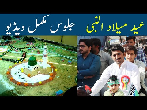 12 rabi ul awal jaloos Pakistan Jhang eid milad un nabi 2017 jashan eid milad un nabi naat