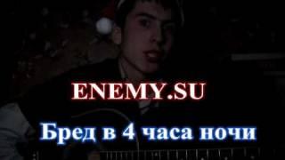Продай Баюма за реал в 4 часа ночи - Enemy, Lineage thumbnail