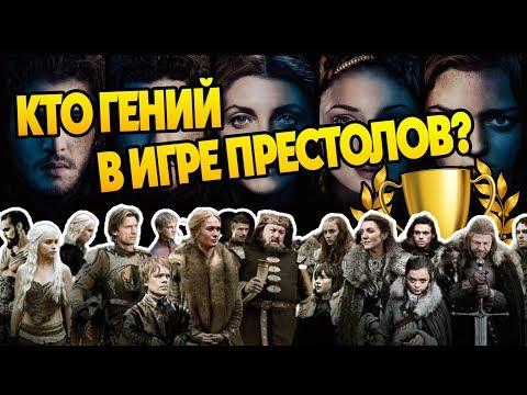 ТОП 10 Умных Героев Сериала Игра Престолов