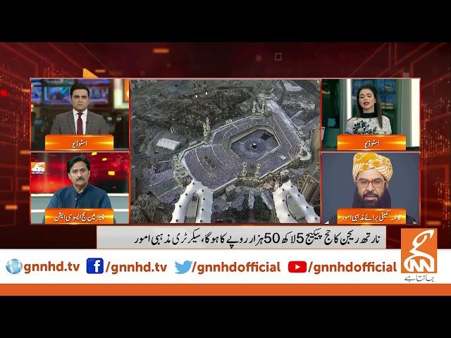 GNN special transmission on Hajj 2020 cost l 24 Jan 2020