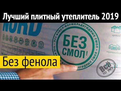 👉Лучший утеплитель Кнауф НОРД без ФЕНОЛА. Все по уму