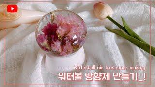 [젬마하우스] 영롱한 워터볼 방향제 만들기_Waterb…
