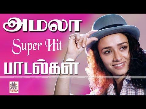 Amala Tamil Songs Collection அமலா சூப்பர்ஹிட் பாடல்கள்