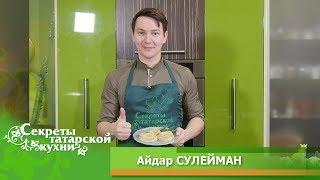 Ленивые манты по рецепту Айдара СУЛЕЙМАНА