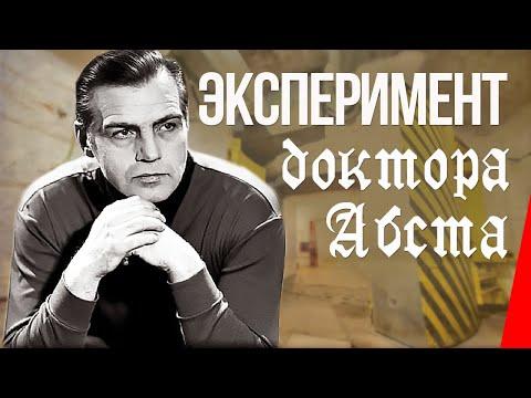 Эксперимент доктора Абста (1968) фильм